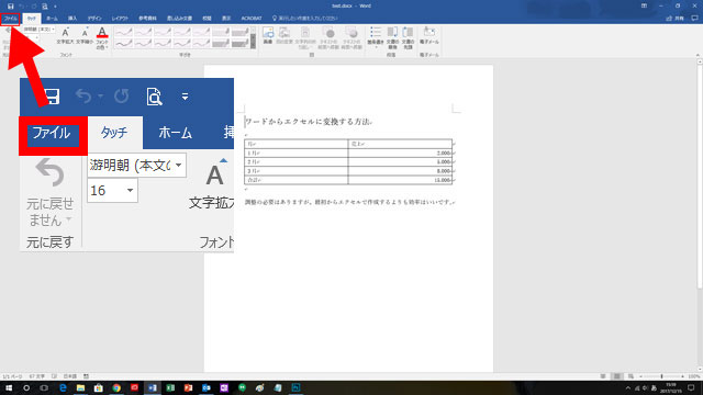wordからexcelへ 手順1