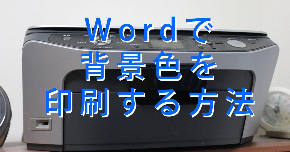 Wordで背景色を印刷する方法