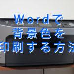 1分でできる!Wordで背景色が印刷できないときの対応方法