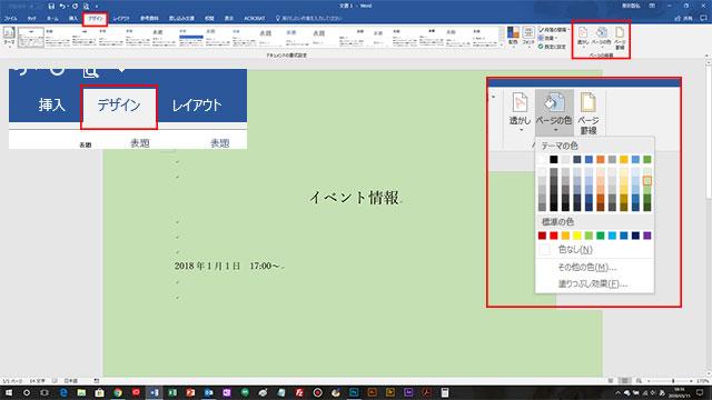 Wordで背景色を印刷する設定手順1