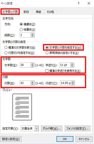 印刷調整2 「文字数と行数」を調整する
