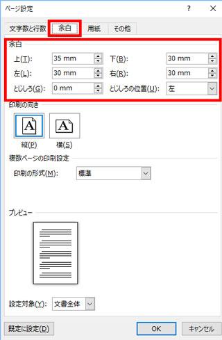 印刷調整3 「余白」を調整する