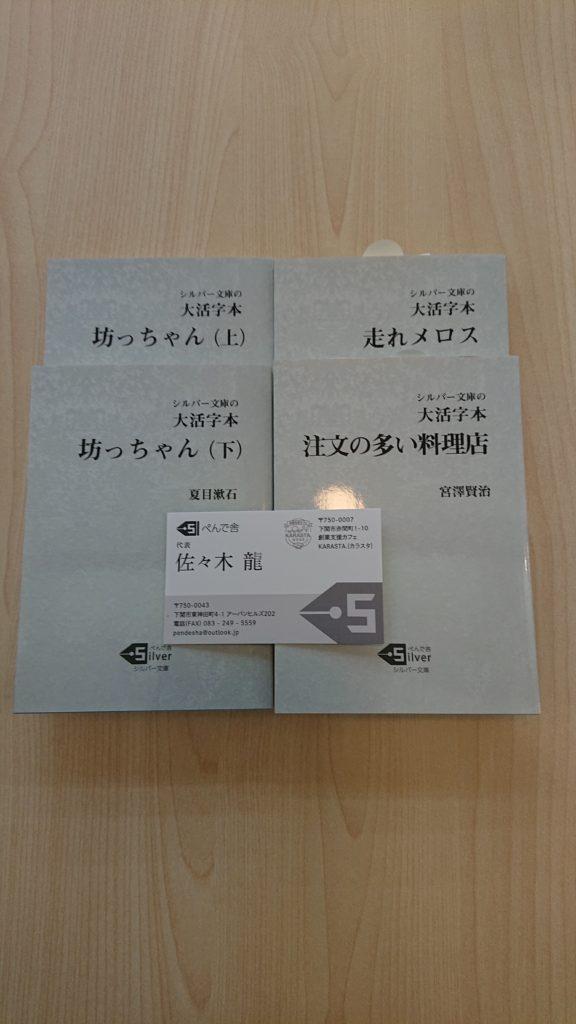 大活字本 シルバー文庫シリーズ